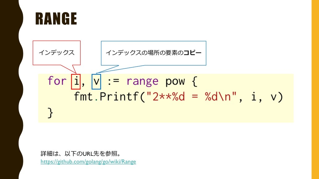 RANGE インデックス インデックスの場所の要素のコピー 詳細は、以下のURL先を参照。 h...