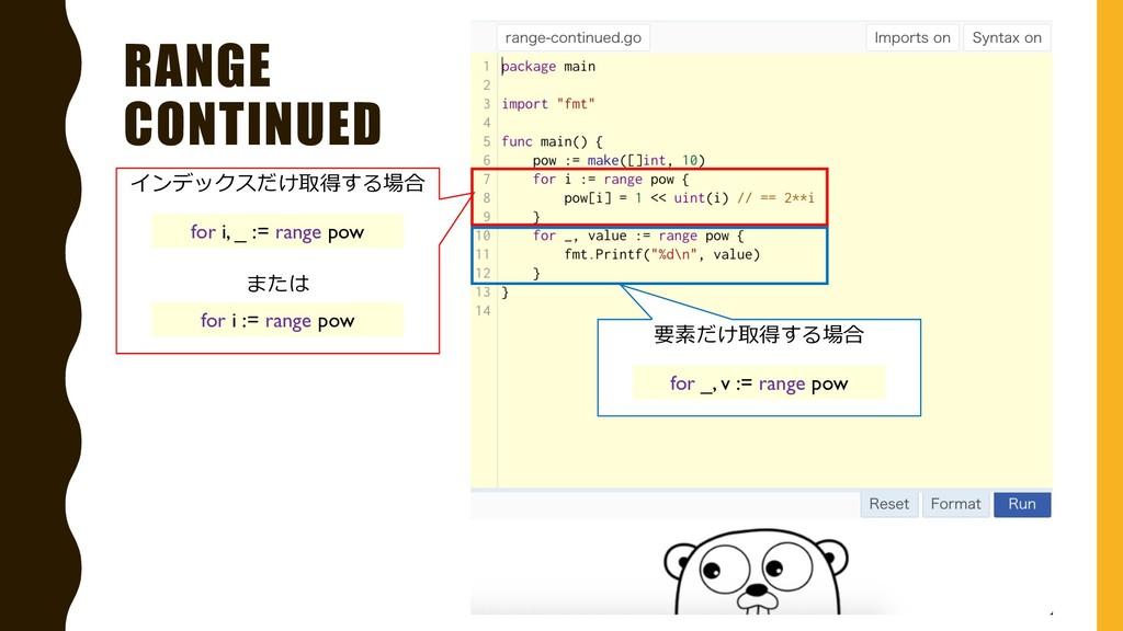 RANGE CONTINUED インデックスだけ取得する場合 または for i, _ := ...