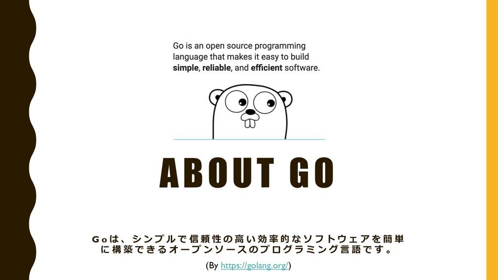 ABOUT GO G o は 、 シ ン プ ル で 信 頼 性 の ⾼ い 効 率 的 な ...