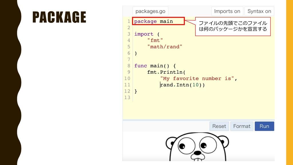 PACKAGE ファイルの先頭でこのファイル は何のパッケージかを宣⾔する
