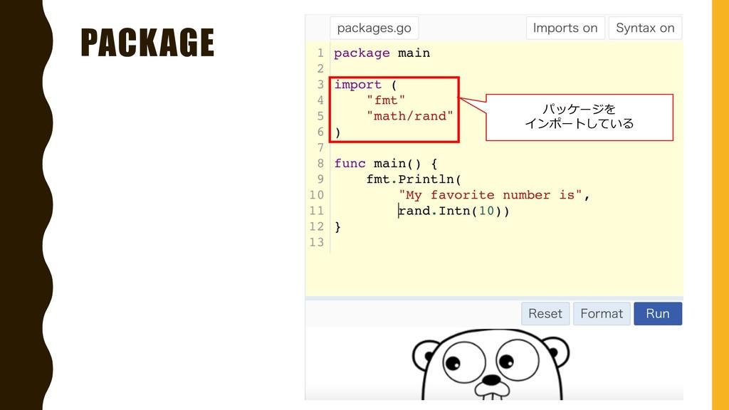 PACKAGE パッケージを インポートしている