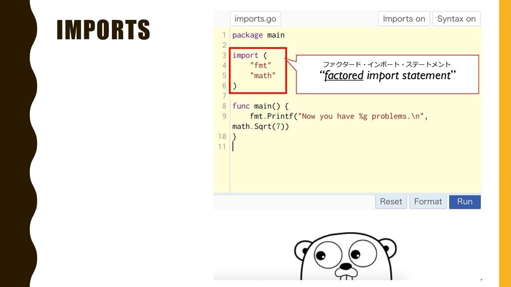 "IMPORTS ""factored import statement"" ファクタード・インポー..."