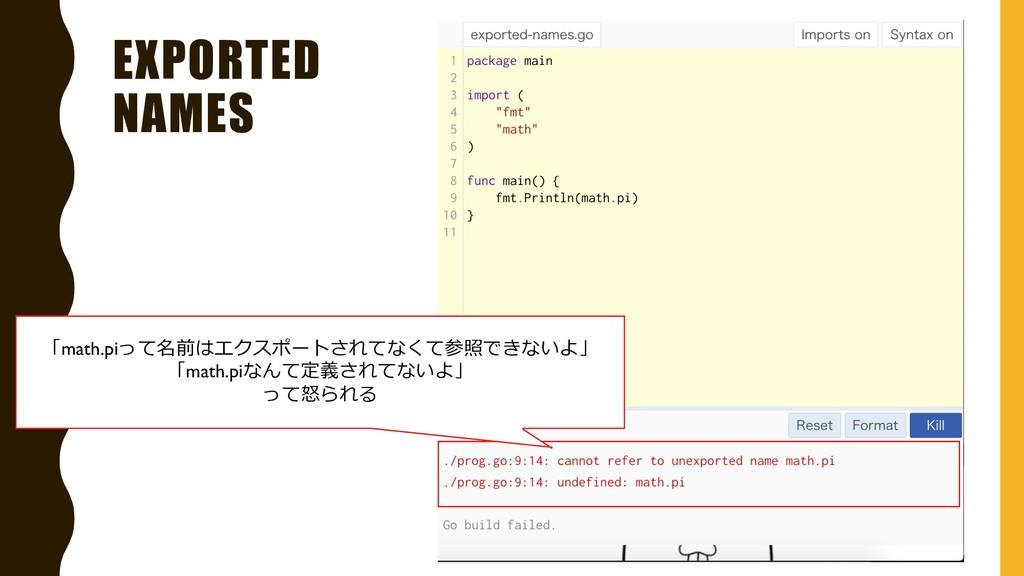 EXPORTED NAMES 「math.piって名前はエクスポートされてなくて参照できないよ...