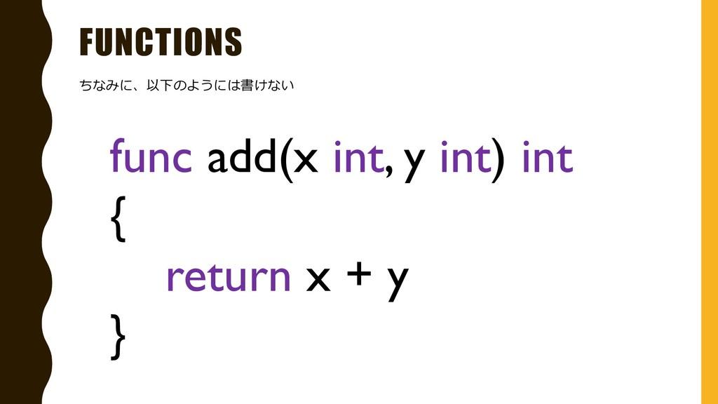 FUNCTIONS func add(x int, y int) int { return x...
