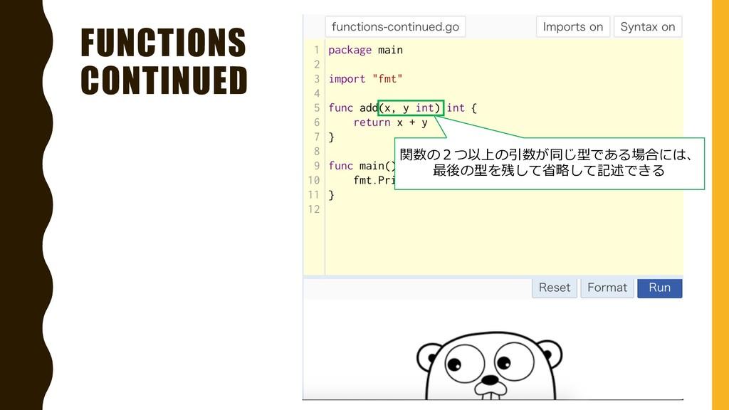 FUNCTIONS CONTINUED 関数の2つ以上の引数が同じ型である場合には、 最後の型...