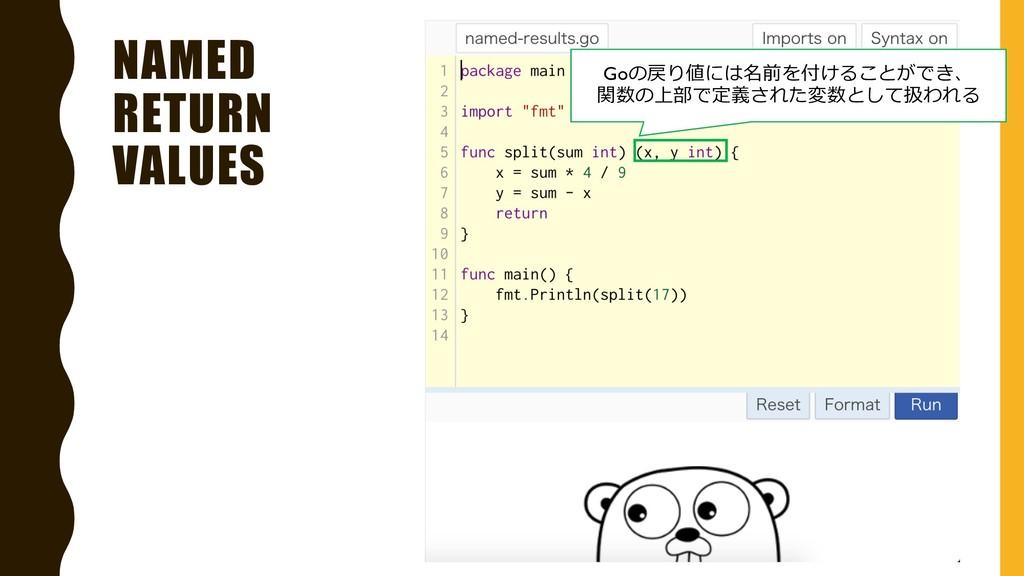 NAMED RETURN VALUES Goの戻り値には名前を付けることができ、 関数の上部で...