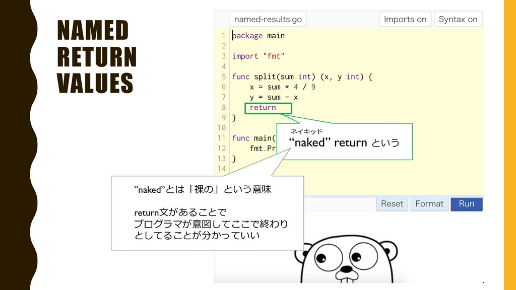 """NAMED RETURN VALUES """"naked"""" return という ネイキッド """"n..."""