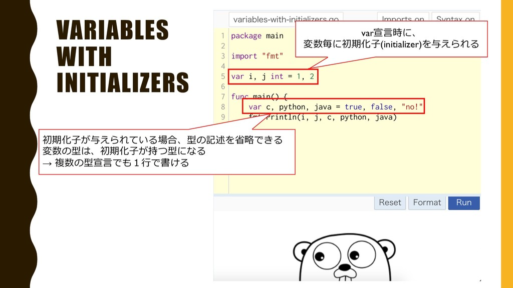 VARIABLES WITH INITIALIZERS var宣⾔時に、 変数毎に初期化⼦(i...