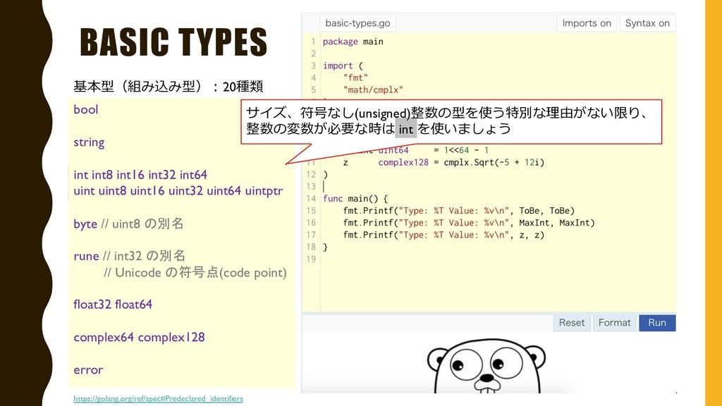 BASIC TYPES 基本型(組み込み型)︓20種類 bool string int int...