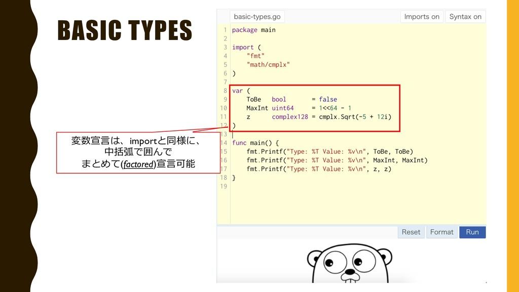 BASIC TYPES 変数宣⾔は、importと同様に、 中括弧で囲んで まとめて(fact...