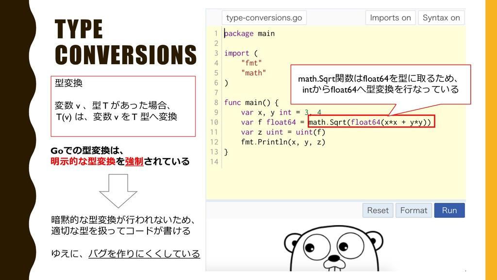 TYPE CONVERSIONS math.Sqrt関数はfloat64を型に取るため、 in...
