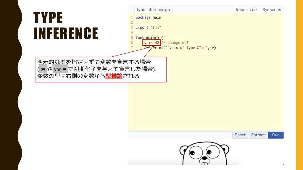 TYPE INFERENCE 明⽰的な型を指定せずに変数を宣⾔する場合 ( := や var ...