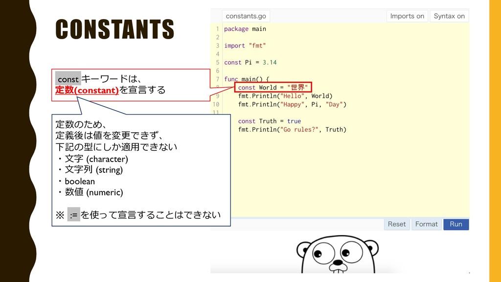 CONSTANTS const キーワードは、 定数(constant)を宣⾔する 定数のため...