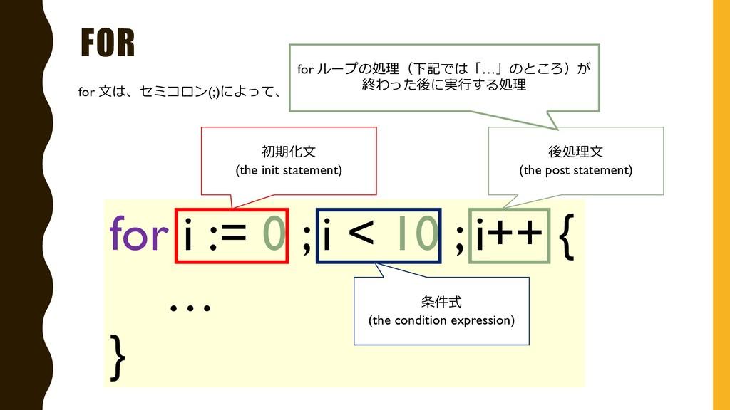 FOR for i := 0 ; i < 10 ; i++ { … } 初期化⽂ (the i...