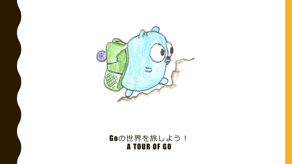 Goの世界を旅しよう︕ A TOUR OF GO