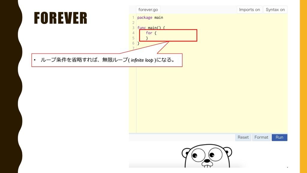 FOREVER • ループ条件を省略すれば、無限ループ( infinite loop )になる。