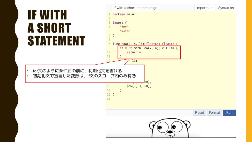 IF WITH A SHORT STATEMENT • for⽂のように条件式の前に、初期化⽂...