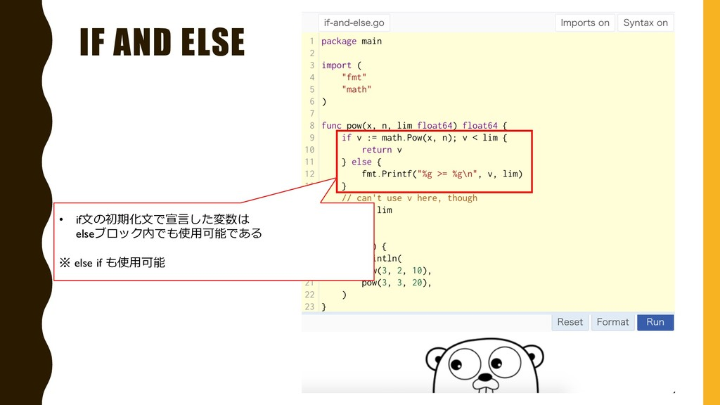 IF AND ELSE • if⽂の初期化⽂で宣⾔した変数は elseブロック内でも使⽤可能で...