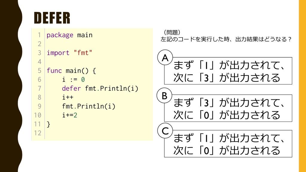 DEFER (問題) 左記のコードを実⾏した時、出⼒結果はどうなる︖ まず「1」が出⼒されて、...