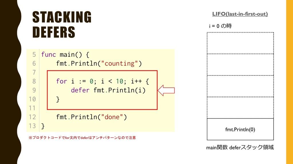 STACKING DEFERS fmt.Println(0) main関数 deferスタック...