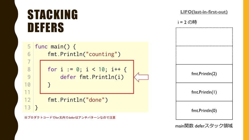 STACKING DEFERS fmt.Println(2) fmt.Println(1) f...
