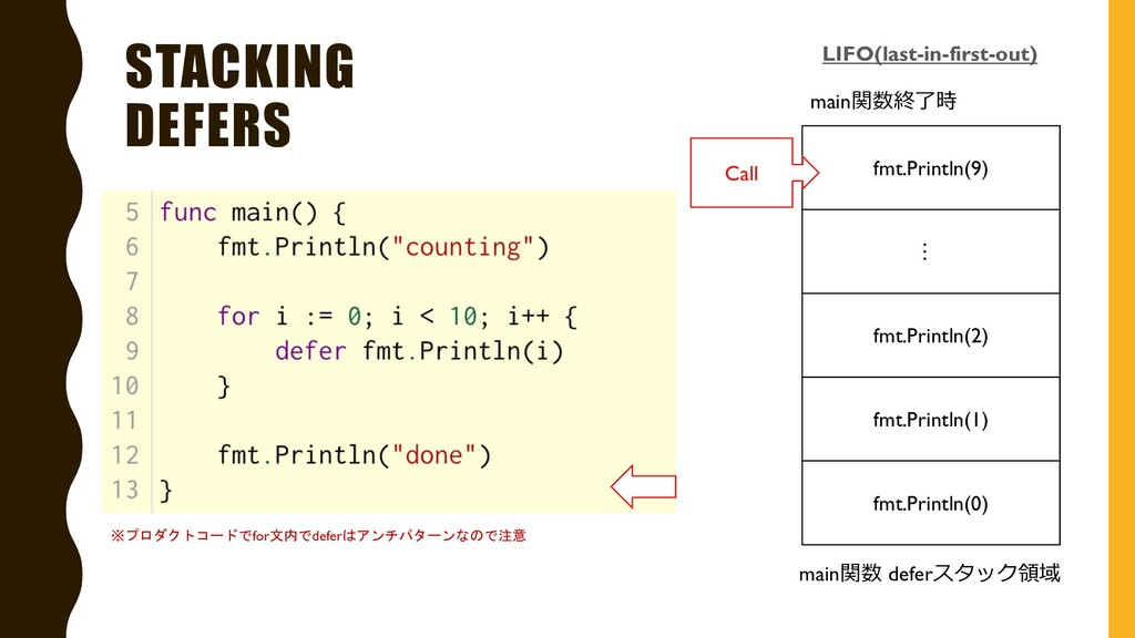STACKING DEFERS fmt.Println(9) … fmt.Println(2)...