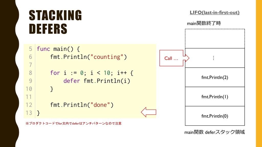 STACKING DEFERS … fmt.Println(2) fmt.Println(1)...