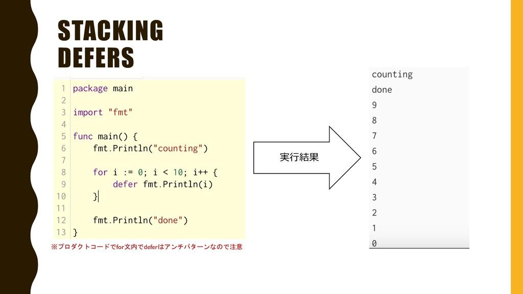 STACKING DEFERS 実⾏結果 ※プロダクトコードでfor文内でdeferはアンチパ...