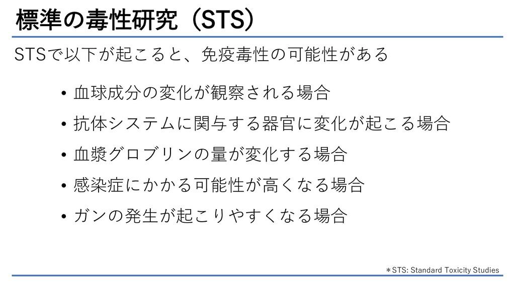 標準の毒性研究(STS) STSで以下が起こると、免疫毒性の可能性がある • 血球成分の変化が...