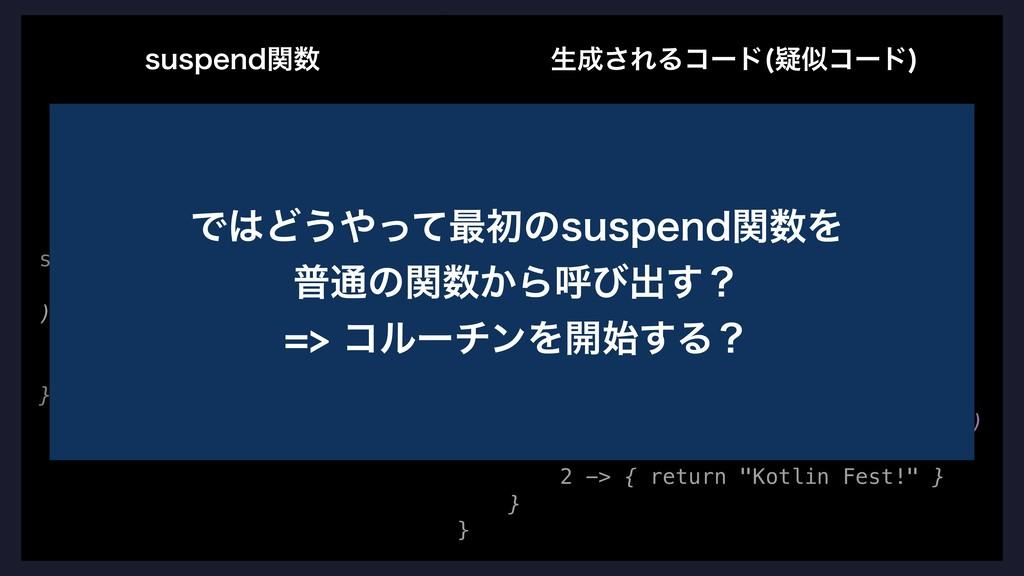 (suspend) fun susFunc( time: Long, continuation...