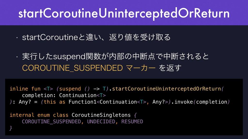 inline fun <T> (suspend () -> T).startCoroutine...