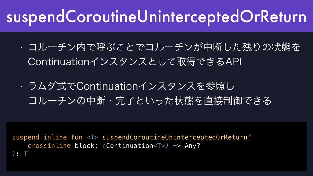suspendCoroutineUninterceptedOrReturn w ίϧʔνϯͰ...