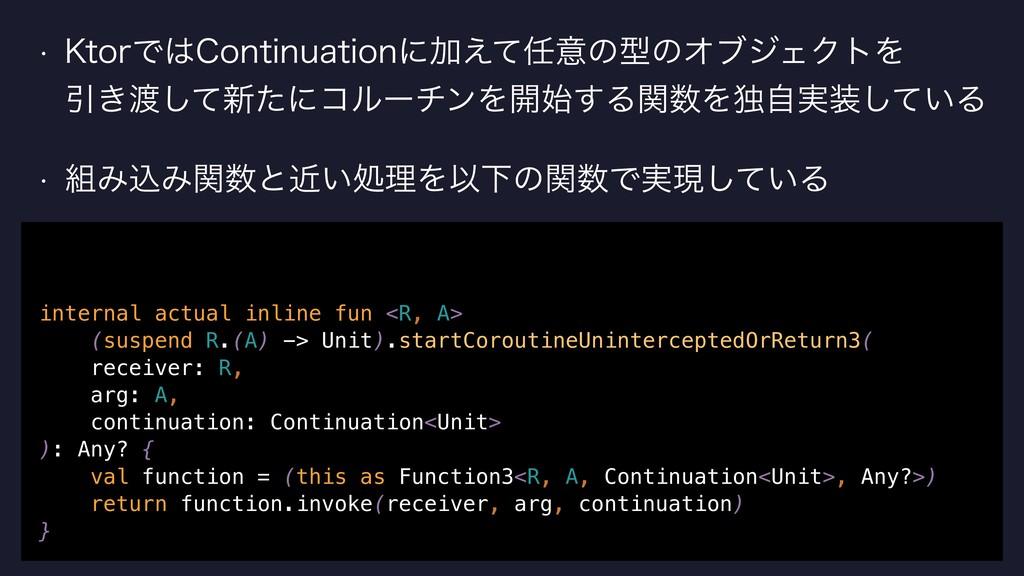 internal actual inline fun <R, A> (suspend R.(A...