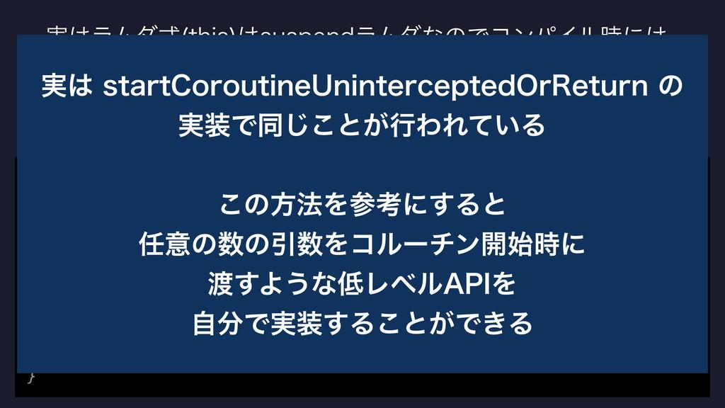 internal actual inline fun <R, A> ((suspend) R....