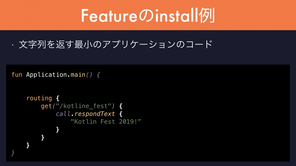 "fun Application.main() { routing { get(""/kotlin..."