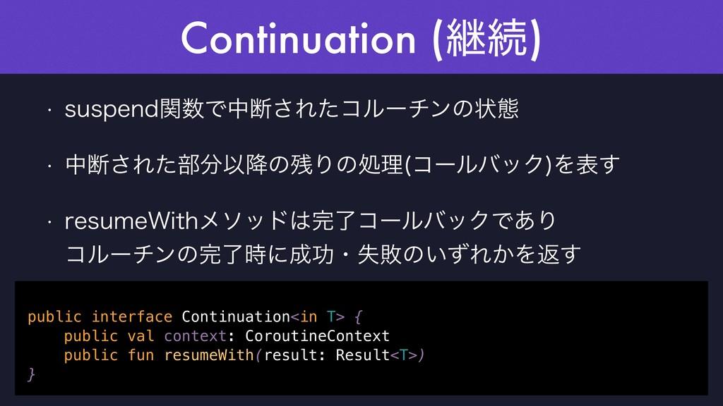 Continuation (ܧଓ) w TVTQFOEؔͰதஅ͞Εͨίϧʔνϯͷঢ়ଶ w ...