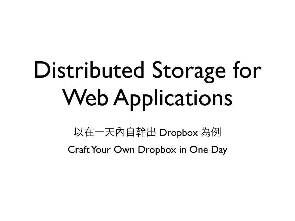 Distributed Storage for Web Applications ҎࡏҰఱ㚎ࣗ...