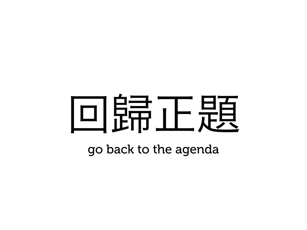 ճᓤਖ਼୊ go back to the agenda