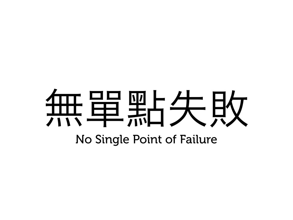 ແᄸᴍࣦഊ No Single Point of Failure