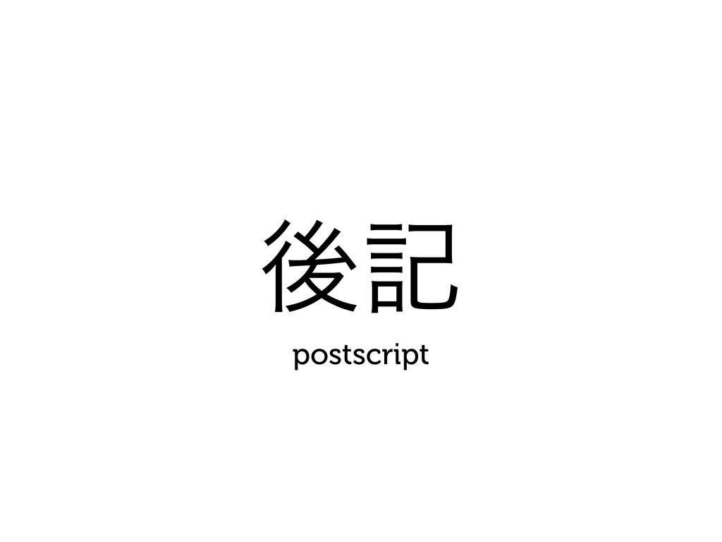 ޙه postscript