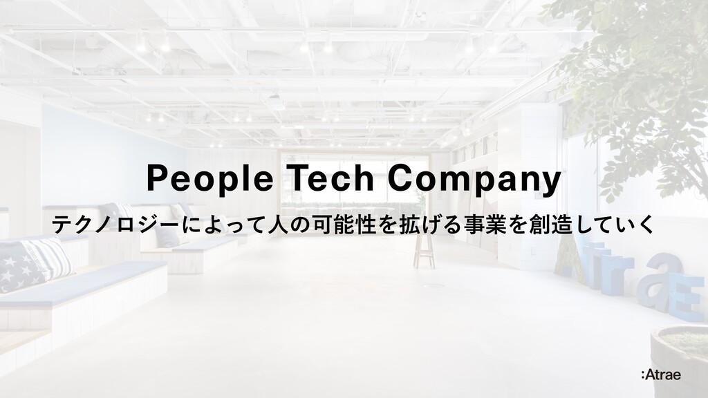 People Tech Company ςΫϊϩδʔʹΑͬͯਓͷՄੑΛ֦͛ΔۀΛ͍ͯ͘͠