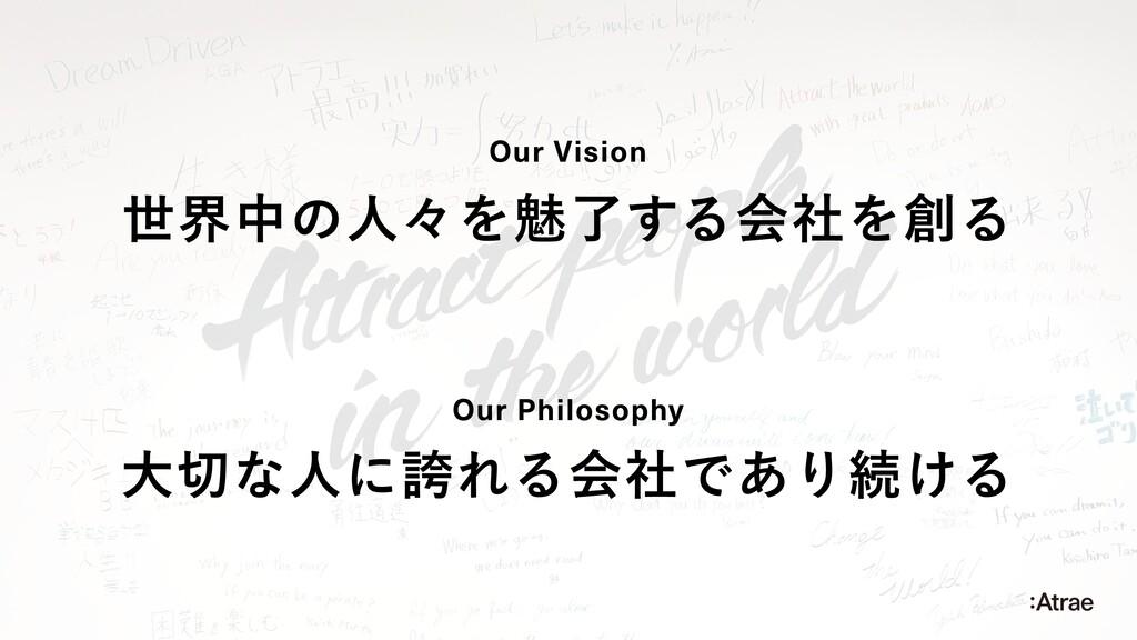 ੈքதͷਓʑΛັྃ͢ΔձࣾΛΔ Our Vision Our Philosophy େͳਓ...