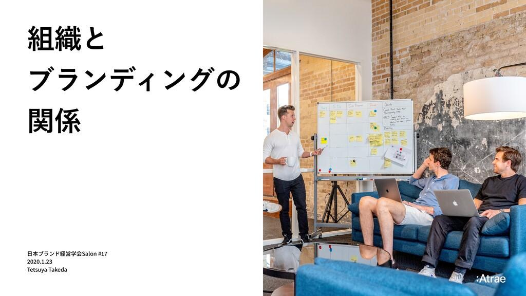 ৫ͱ ϒϥϯσΟϯάͷ ؔ Salon # . . Tetsuya Takeda