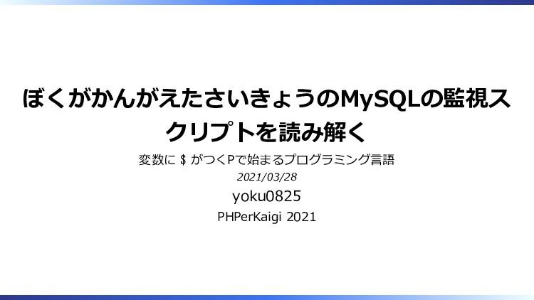 ぼくがかんがえたさいきょうのMySQLの監視ス クリプトを読み解く 変数に $ がつくPで始ま...