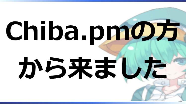 Chiba.pmの方 から来ました 1/59