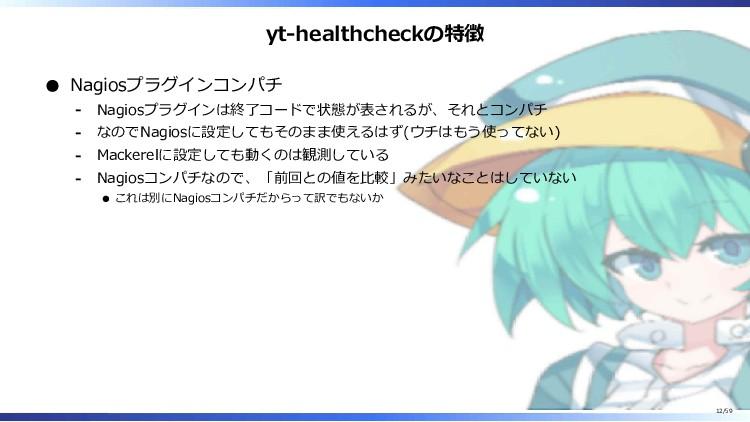 yt-healthcheckの特徴 Nagiosプラグインコンパチ Nagiosプラグインは終...