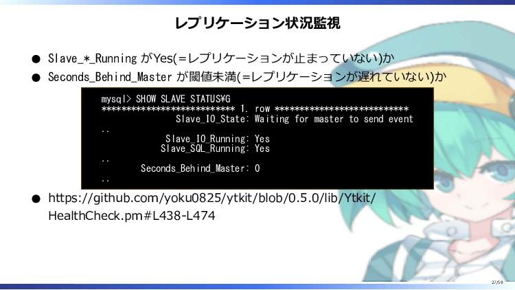 レプリケーション状況監視 Slave_*_Running がYes(=レプリケーションが止まっ...