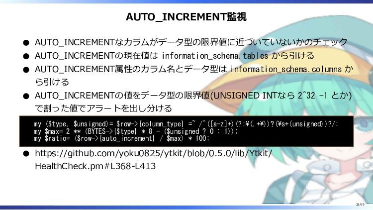 AUTO_INCREMENT監視 AUTO_INCREMENTなカラムがデータ型の限界値に近づ...