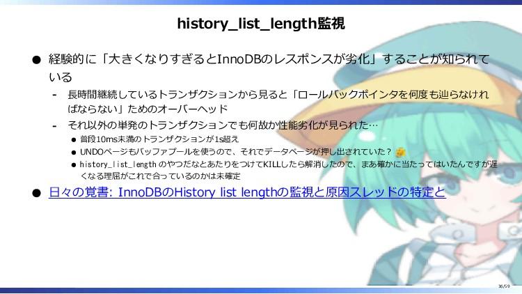 history_list_length監視 経験的に「大きくなりすぎるとInnoDBのレスポン...