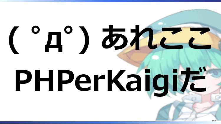 ( ゚д゚) あれここ PHPerKaigiだ 4/59